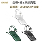 ONAIR 超輕薄 自帶4線 無線充電 10000mAh行動電源(適用蘋果/安卓/Type-c 全規格通用快充) [富廉網]