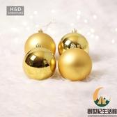 圣誕球24個裝金色球6cm 4cm圣誕樹掛件圣誕節用品禮品裝飾配件【創世紀生活館】