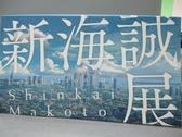 【書寶二手書T1/藝術_YKV】新海誠展從星之聲到你的名字(日文畫冊)_[新海誠著]