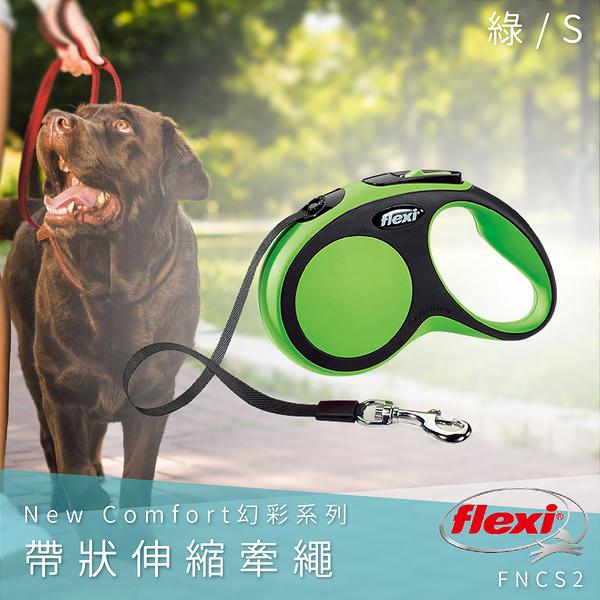 【Flexi】帶狀伸縮牽繩 綠S FNCS2 幻彩系列 舒適握把 狗貓 外出用品 寵物用品 寵物牽繩 德國製