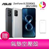 分期0利率 華碩ASUS ZenFone 8 ZS590KS 8G/128G 5.9吋 防水5G雙鏡頭雙卡智慧型手機 贈『氣墊空壓殼*1』