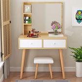 北歐梳妝台小戶型簡約迷你組裝現代省空間臥室單人化妝桌化妝台xw