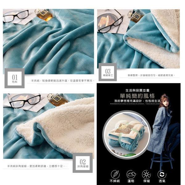 純色加厚羊羔絨被 棉被 毯子 150X200cm (OS小舖)