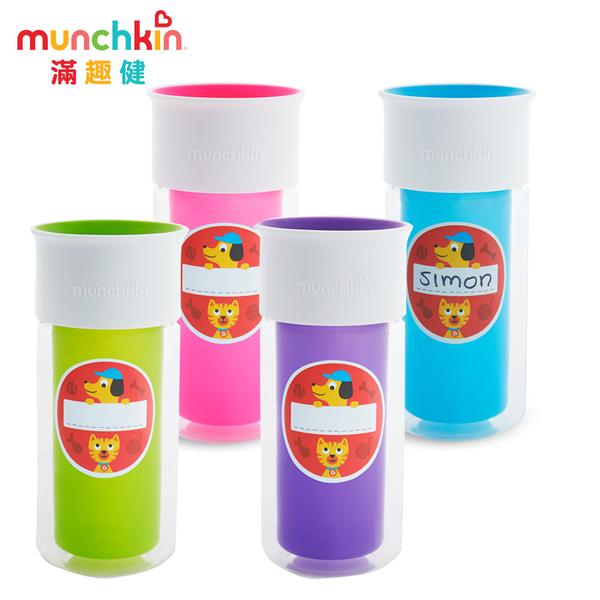 munchkin滿趣健-360度自由貼防漏杯266ml(共4色可選)
