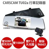 Carscam TU02a【送64G】雙sony 雙1080P 後視鏡型 前後雙鏡頭 行車紀錄器