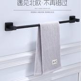 北歐不銹鋼毛巾架黑色衛生間加長掛桿單桿掛毛巾桿浴室掛件免打孔WD 中秋節全館免運