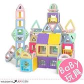 兒童益智百變磁力片拼裝積木玩具 馬卡龍色系 123件/組