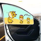 汽車窗簾遮陽簾車用遮陽擋側窗防曬隔熱板車載遮光簾車內磁性車簾【好康89折限時優惠】