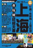(二手書)上海食玩買終極天書14-15