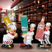 酒櫃裝飾品現代簡約歐式客廳家庭家居擺設品小創意廚師紅酒架擺件YTL·皇者榮耀3C