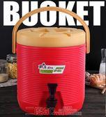 大容量奶茶桶保溫桶商用豆漿桶冷熱保溫茶水桶咖啡果汁開水涼茶桶igo 全館免運