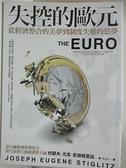 【書寶二手書T1/財經企管_HB3】失控的歐元︰從經濟整合的美夢到制度失靈的惡夢