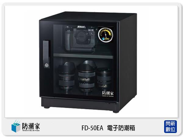 【分期零利率,免運費】防潮家 FD-50EA 旗艦系列 電子防潮箱 59L (FD50EA,台灣製,五年保)