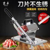 自動送肉羊肉切片機家用手動切肉機商用切肥牛羊肉捲切凍肉機 JD  CY潮流站