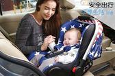 貝瑞迪嬰兒提籃式汽車兒童安全座椅新生兒寶寶汽車用便攜車載搖籃 桃園百貨
