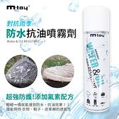 防水抗油噴霧劑 防水噴霧【BA0118】台灣製造 防水鞋  M-toy 超防水噴霧 透氣 防污