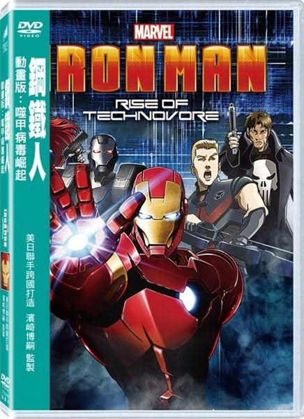 鋼鐵人 動畫版:噬甲病毒崛起 DVD  Iron Man: Rise of Technovore (音樂影片購)