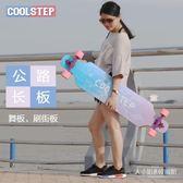 長板公路滑板四輪滑板車刷街舞板童滑板【大小姐韓風館】