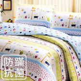 床包被套組 防蹣抗菌-單人三件式薄被套床包組/小小園丁/美國棉授權品牌[鴻宇]台灣製1807
