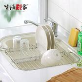 水槽伸縮瀝水架 生活采家 台灣製304不鏽鋼 廚房用 清潔瀝水蔬果碗盤#27016