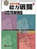 (二手書)全民英檢聽力破關:中高級(3CD)