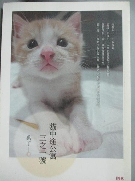 【書寶二手書T9/短篇_HAG】貓中途公寓三之一號_葉子,KT
