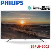 《送壁掛架及安裝》PHILIPS飛利浦 65吋65PUH6002 真4K聯網液晶顯示器(附視訊盒)