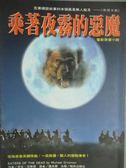 【書寶二手書T1/一般小說_KOC】乘著夜霧的惡魔_麥克.克萊頓(Michael Crichton)原著