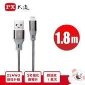 PX大通 Lighting USB-A 充電傳輸線 UAL-1.8G 1.8m 太空灰