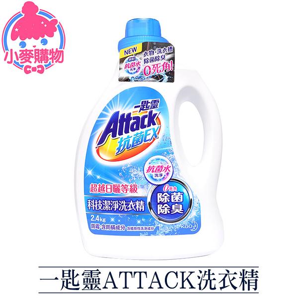 現貨快速出貨【小麥購物】一匙靈ATTACK 抗菌EX洗衣精2.4kg 洗衣精 一匙靈【B026】
