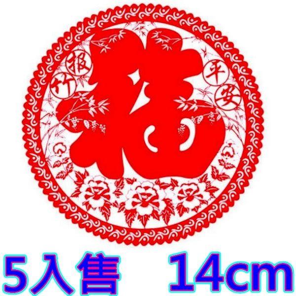 新年窗花靜電貼 迷你小號 5入售小報竹平安福 14cm 想購了超級小物