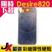 【JX嚴選】HTC Desire820 820s 牛仔風 防刮 輕薄 彩繪 手機殼 保護套 保護殼 彩繪殼