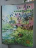 【書寶二手書T9/兒童文學_XAB】全世界孩子都喜歡的100個童話(藍卷)_克‧施特里希