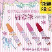 ECONECO 夢幻馬戲團顯色唇彩筆(鮮櫻桃紅)