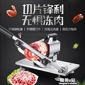 微立羊肉捲切片機家用手動切年糕刀凍肥牛捲手工切肉商用刨肉神器ATF 韓美e站