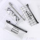 韓國版簡約小清新透明創意考試學生筆袋大容量文具盒男女生鉛筆盒花間公主