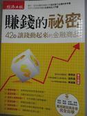 【書寶二手書T2/投資_HIB】賺錢的祕密-42個讓錢動起來的金融商品_應翠梅