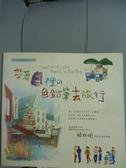 【書寶二手書T8/繪本_PIN】帶著背包裡的色鉛筆去旅行_早阪優子