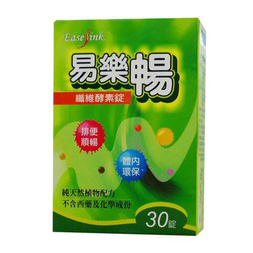 易樂暢 纖維酵素錠 30錠【BG Shop】