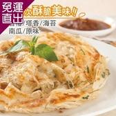 餡智吉 香酥蔥抓餅系列任選 10包【免運直出】