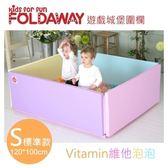 FOLDAWAY遊戲圍欄-標準120x100(Vitamin維他泡泡)