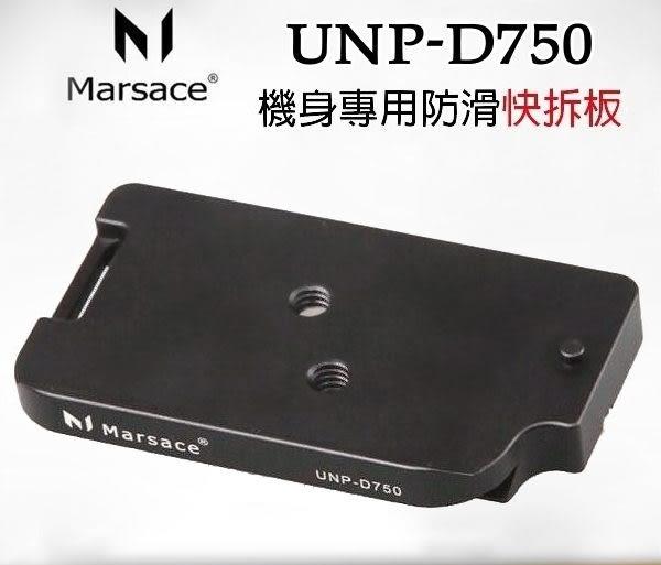 Marsace 瑪瑟士 NP-D750 機身專用防滑快拆板 ~ For Nikon D750 專用快板