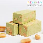 《大黑松小倆口》經典牛軋糖 -綠茶口味320g(嚴選北港11號花生採鮮烘焙)