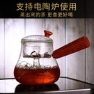 耐高溫玻璃側把煮茶壺黑茶小青柑泡茶壺過濾花茶壺泡茶器功夫茶具wm