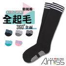 Amiss 精梳棉全起毛-中統運動兒童襪(大童)-【A602B】