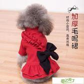 (全館88折)公主毛呢裙子狗狗女衣服幼犬秋冬裝加厚小型比熊泰迪博美寵物冬季