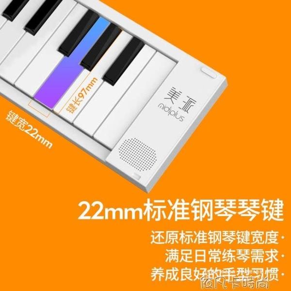 多功能電子琴便攜式88折疊鍵盤幼師專業大學生專用成年家用初學者QM 依凡卡時尚