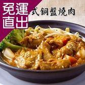 貞榮小館. 預購-韓式銅盤燒肉(280g/包,共三包)EF9190004【免運直出】