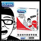 情趣用品-保險套商品買送潤滑液♥聯名限定Durex杜蕾斯xDuncan聯名設計限量包boy更薄型3入衛生套