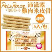 *KING WANG*日本Petz Route沛滋露《雞肉味米皮骨-棒型》5入/包 狗點心零食
